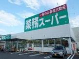 業務スーパー 田町店