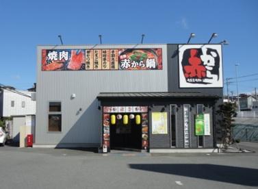赤から 日立田尻店の画像1
