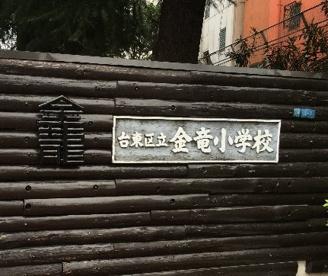 金竜小学校の画像1