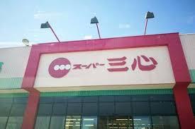 スーパー三心 芥見店の画像1