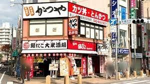 かつや京王八王子店の画像1