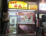やるぞ丼丸 東長崎店