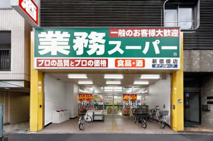 業務スーパー新宿榎店の画像1