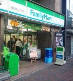 ファミリーマート飯田橋二丁目店の画像1