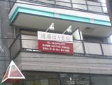 遠藤はり灸院