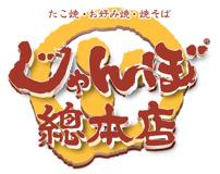 じゃんぼ総本店千鳥橋店