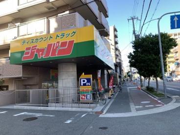 ジャパン 城東店の画像1