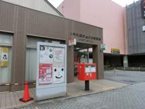 八千代緑が丘駅前郵便局