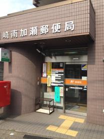 川崎南加瀬郵便局の画像1