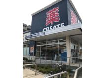 クリエイトSD(エス・ディー) 川崎南加瀬店