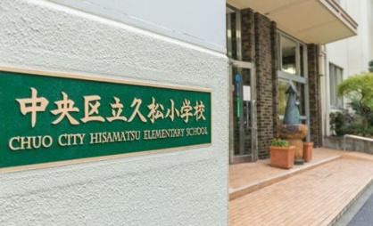 久松小学校の画像1