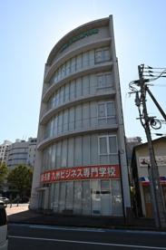製菓・医療九州ビジネス専門学校の画像1