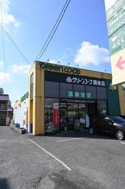 グリーンコープ生協ふくおか清水店の画像1