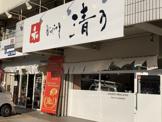 和dining清乃 国体道路店
