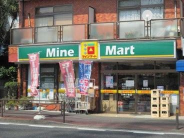 マインマート 川崎小倉店の画像1