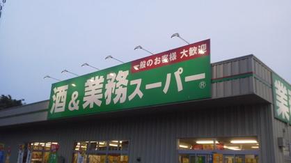 業務スーパー 南加瀬店の画像1