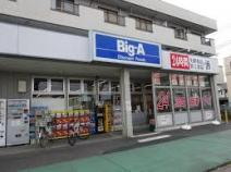 ビッグ・エー 吉川店