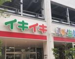 新イキイキ生鮮市場東陽町店