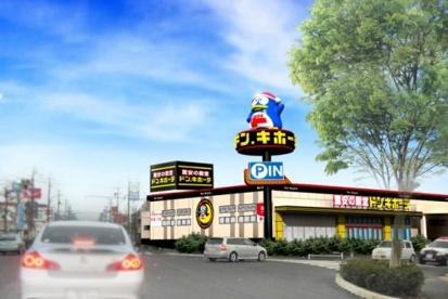 ドン・キホーテ鳥取店の画像1