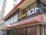 ガスト 大森中店