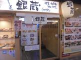 すし屋銀蔵 浜松町ハマサイト店