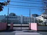 大田区立矢口中学校