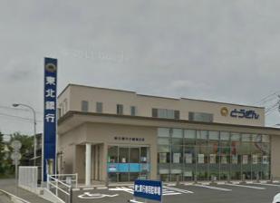 東北銀行 夕顔瀬支店の画像1