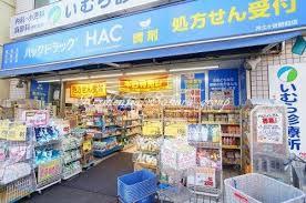 ハックドラッグ井土ケ谷駅前店の画像1