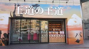 高級食パン専門店 王道の王道の画像1