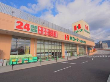 ハローズ 海田市駅前店の画像1