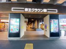 京王クラウン街 笹塚