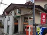 堺福田西郵便局