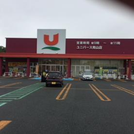 ユニバース 青山店の画像1
