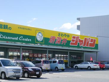 ジャパン 堺深井店の画像1