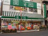 ユニバーサルドラッグ 大井町店