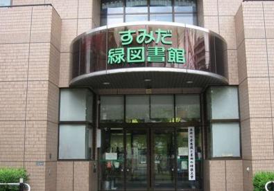 緑図書館の画像1