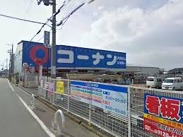 コーナン 大野芝店の画像1