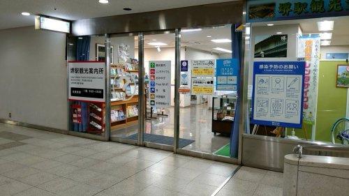 堺駅観光案内所の画像