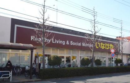 いなげや 江戸川春江店の画像1