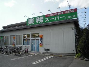 業務スーパー 瑞江店の画像1