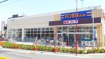 東武ストア 新小岩店