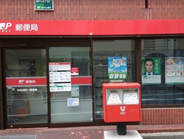 中央浜町一郵便局の画像1