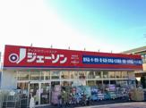 ジェーソン 瑞江店