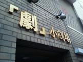下北沢「劇」小劇場