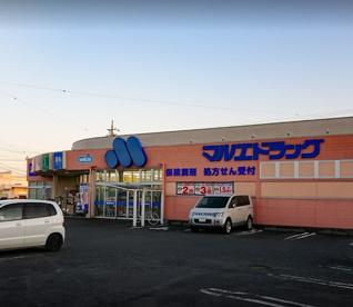マルエドラッグ倉賀野店の画像1