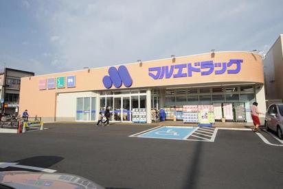 マルエドラッグ高崎新町店の画像1