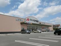クスリのアオキ 新町店