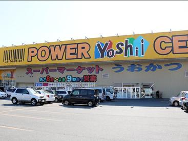 パワーセンターうおかつ 吉井店の画像1