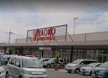ヤオコー 高崎飯塚店