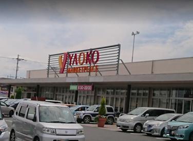 ヤオコー 高崎飯塚店の画像1